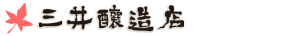 おまかせのたれ(くるみのたれ) 信州みそ 明治45年創業の三井醸造店